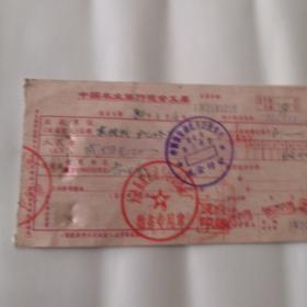 中国农业银行现金支票