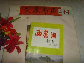 西丽湖   深圳西丽湖度假村画册