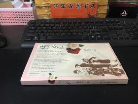 傳奇 (下冊) 張愛玲  9787801801357