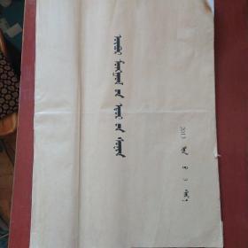 蒙文版《内蒙古日报》合订版 2013年3月份 彩板 2开 私藏 品佳 书品如图