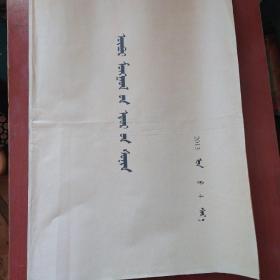 蒙文版《内蒙古日报》合订版 2013年4月份全 彩板 2开 私藏 品佳 书品如图