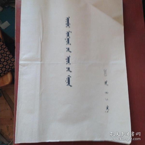 蒙文版《内蒙古日报》合订版 2013年5月份全 彩板 2开 私藏 品佳 书品如图