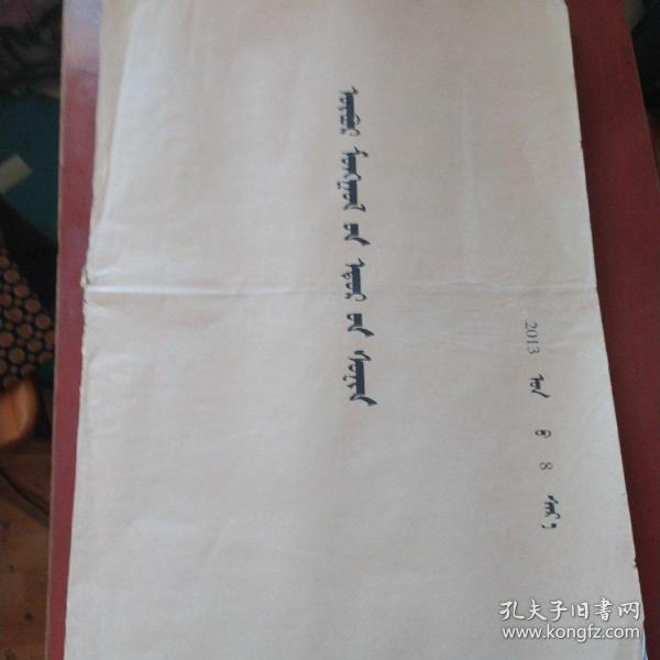 蒙文版《内蒙古日报》合订版 2013年8月份全 彩板 2开 私藏 品佳 书品如图