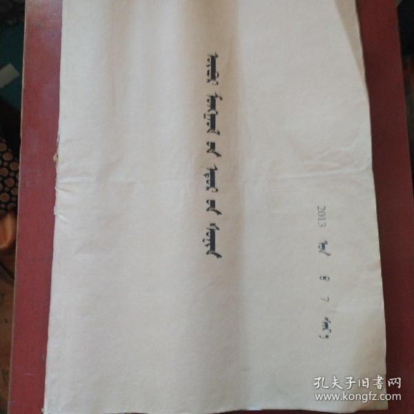 蒙文版《内蒙古日报》合订版 2013年7月份全 彩板 2开 私藏 品佳 书品如图