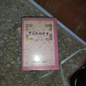 中国丝绸辞典(精装本) 有作者签名