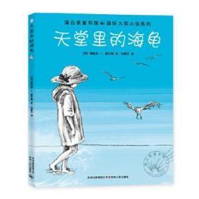 蒲公英国际大奖小说:天堂里的海龟