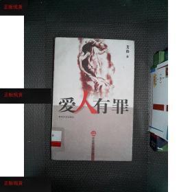 【欢迎下单!】爱人有罪艾伟春风文艺出版社9787531330516