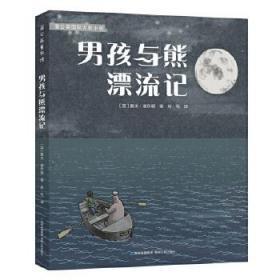 蒲公英国际大奖小说:男孩与熊漂流记