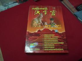 大型有声字典:汉字宫 第二部:木成龙舟(18张盘全)带外盒包装及说明(正版品佳,光盘逐张检验完好)