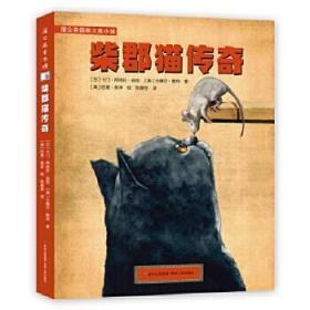 蒲公英国际大奖小说:柴郡猫传奇