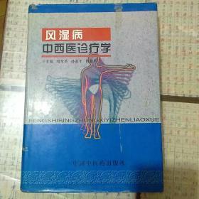 风湿病中西医诊疗学(精装)