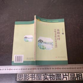 苏州农村实施义务教育的基本途径【作者签赠本】