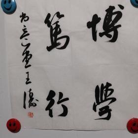 新店开张,放大漏。  王涛,中国书协会员,监利书协副主席书法精品《博学笃行》。