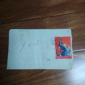 文革实寄封 贴文5革命现代京剧红灯记邮票,有信扎。(邮戳清晰)