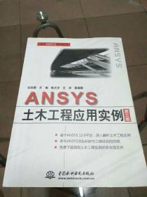 ANSYS 土木工程应用实例(第三版)