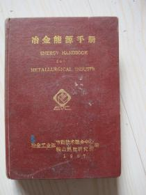 冶金能源手册