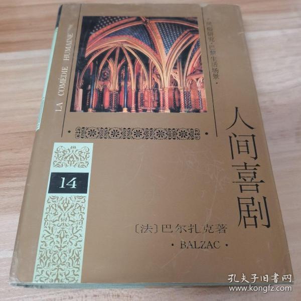 人间喜剧(第十四卷)