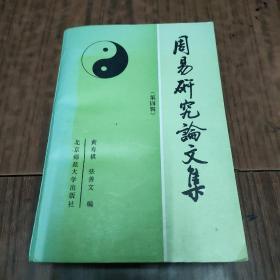 周易研究论文集(4)
