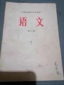 1973年山西省高中试用课本语文第三册
