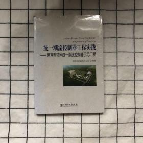統一潮流控制器工程實踐:南京西環網統一潮流控制器示范工程