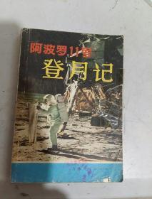 阿波罗11号登月记