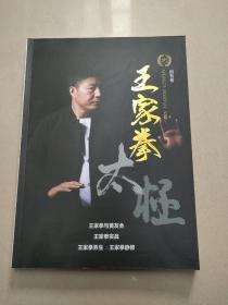 陈家沟 太极 王家拳(创刊号)原版  库存