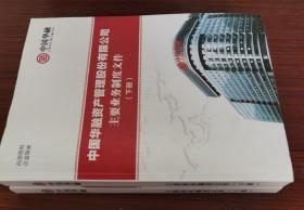 中国华融资产管理股份有限公司主要业务制度文件上下册