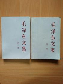 毛泽东文集第一.二卷(每卷10元,可单卷购买)