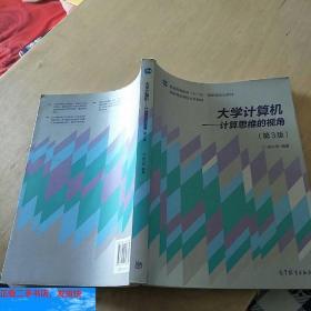 """【现货】大学计算机:计算思维的视角(第3版)/普通高等教育""""十"""