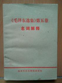 毛泽东选集第五卷名词解释