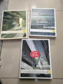 室内经典案例(1-3册 和售)   精装 正版 库存