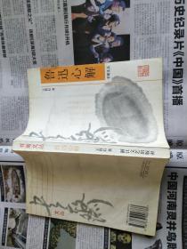 鲁迅心解(书斋文丛)