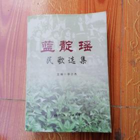 蓝靛瑶民歌选集