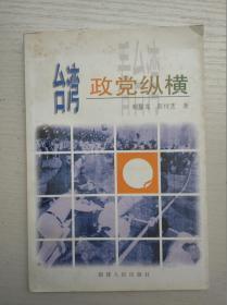 台湾政党纵横