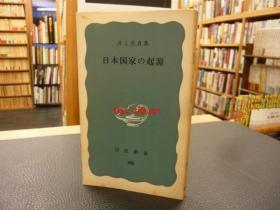 「日本国家の起源」 <岩波新书>