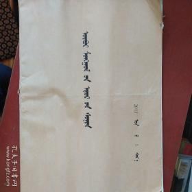 蒙文版《内蒙古日报》合订版 2013年1月份 彩板 2开 私藏 品佳 书品如图