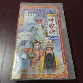 老光盘……豫剧:呼家将(谢庆军演唱)(10碟装VCD)