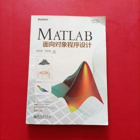 MATLAB面向对象程序设计 内有划线