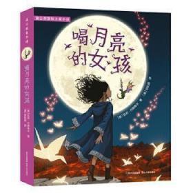 蒲公英国际大奖小说:喝月亮的女孩