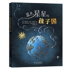 蒲公英国际大奖小说:蓝色星星的孩子国