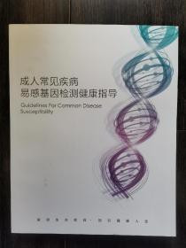 成人常见疾病易感基因检测健康指导