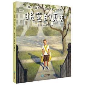 蒲公英国际大奖小说:报童的夏天