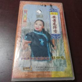 老光盘……坠子:安景龙降香(胡中花演唱)8碟装VCD