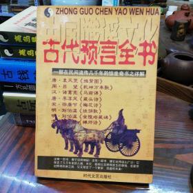 中国谶谣文化——古代预言全书    1999年一版一印