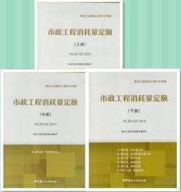 2019版黑龙江省建设工程计价依据-市政工程消耗量定额 上中下3册