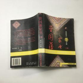曾国藩家书(最新修订图文版) 上册