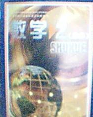 正版二手数学2(必修)严士健北京师范大学出版社9787303070602