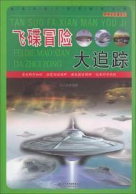 现货直通科普大世界阅读丛书·探索发现漫游记:飞碟冒险大追踪