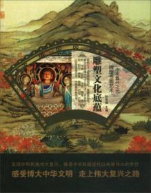 现货辉煌书画艺术·中华复兴之光:雕塑文化底蕴