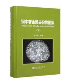 钢中非金属夹杂物图集(下) 张立峰 冶金工业出版社 9787502482787